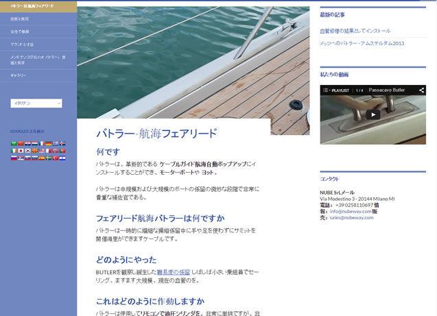 NubeWay automaticamente tradotto in giapponese grazie a Google Translate
